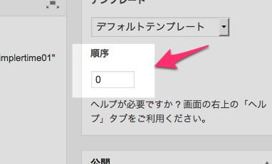 固定ページを編集 ‹ comemo — WordPress
