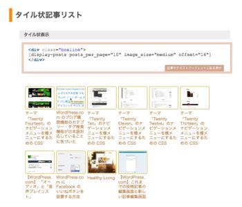 私が記事中で使っているショートコード「display-posts」用のものを WordPress.com の多くのテーマでも使えるようにした CSS を公開します | comemo