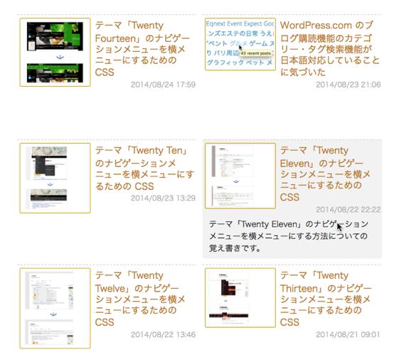 私が記事中で使っているショートコード「display-posts」用のものを WordPress.com の多くのテーマでも使えるようにした CSS を公開します   comemo-1