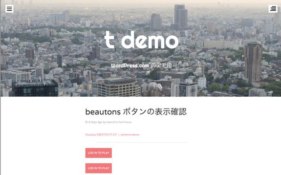 t demo  WordPregvsgsdgfdss.com のデモ用.jpg