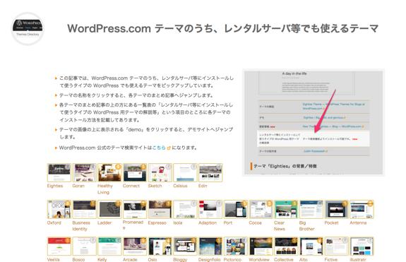 WordPress.com テーマのうち、レンタルサーバ等でも使えるテーマ