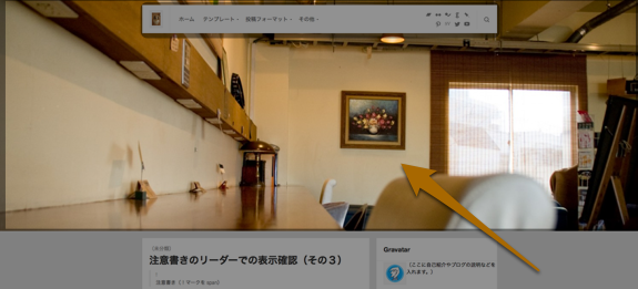 Atrium のカスタマイズ — WordPress-1