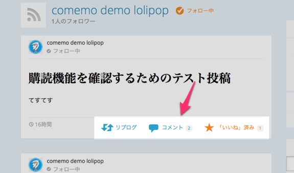 comemo demo lolipop — WordPress.com
