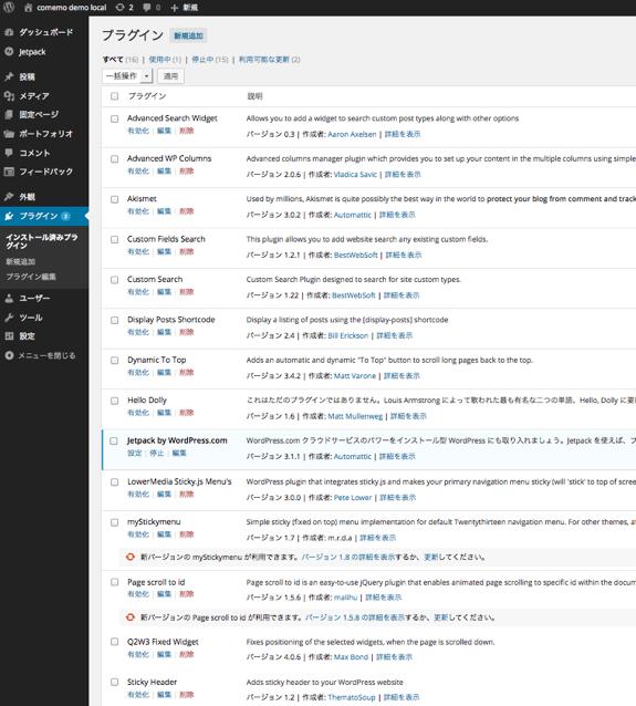 プラグイン ‹ comemo demo local — WordPress-1