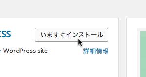 プラグインを追加 ‹ comemo demo local — WordPress-1