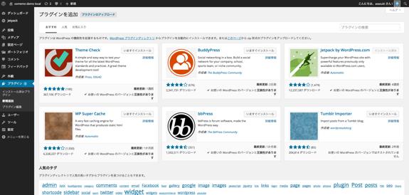 プラグインを追加 ‹ comemo demo local — WordPress