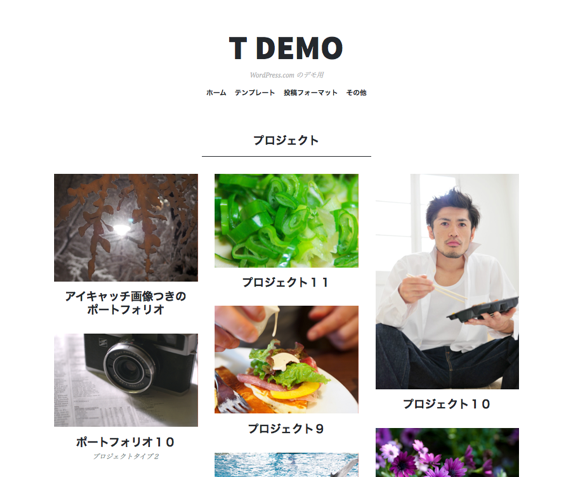 プロジェクト | t demo-1
