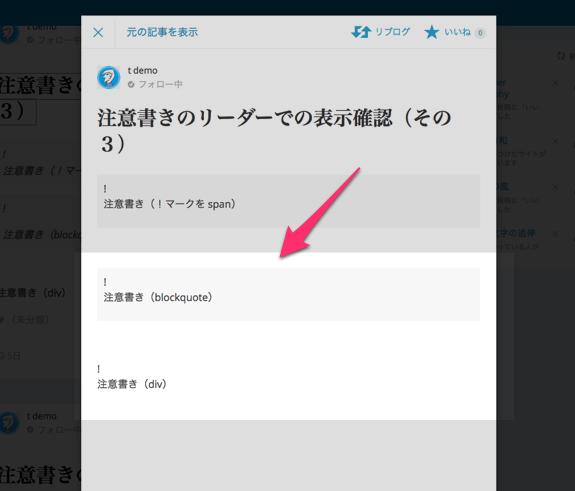 WordPress.com リーダー上での注意書きボックスの表示