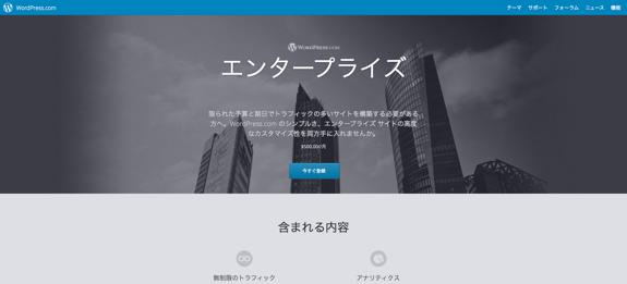 Enterprise — WordPress.com