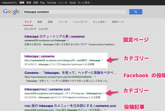 Inkscape comemo - Google 検索
