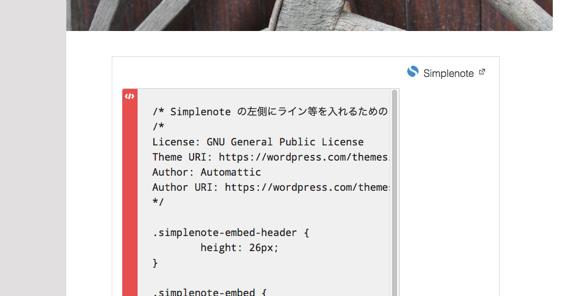 Simplenote の貼り付けテスト   t demo