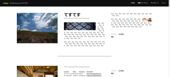 t demo | WordPress.com のデモ用-6
