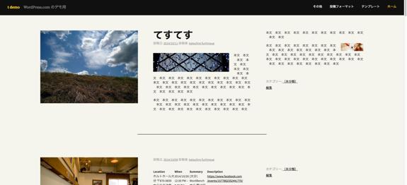 t demo | WordPress.com のデモ用-7