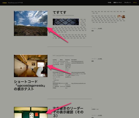 フロントページのアイキャッチ画像