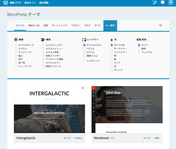 WordPress テーマ — WordPress.com
