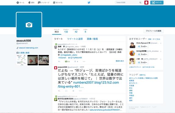 asazuki508(@padmemo01)さん | Twitter