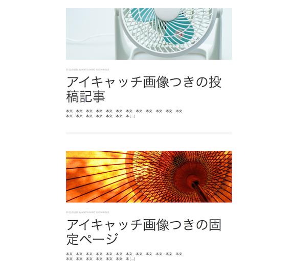 アイキャッチ画像  検索結果-  t demo.jpg