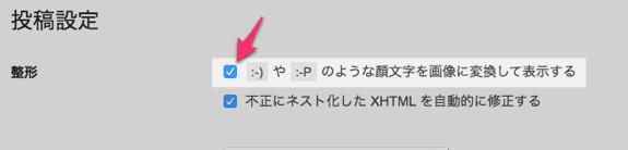 投稿設定 ‹ t demo — WordPress