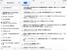 iPad のアプリ「Feeddler」