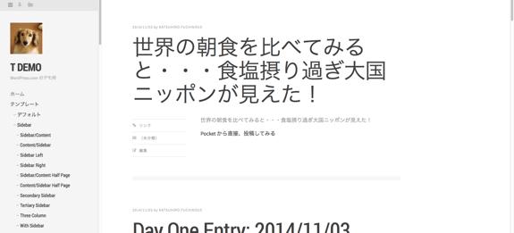 t demo | WordPress.com のデモ用-1