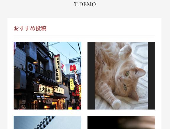 おすすめ投稿 | t demo