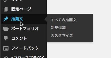 ダッシュボード ‹ t demo — WordPress