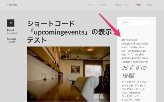 ブログ   t demo   WordPress.com のデモ用-2