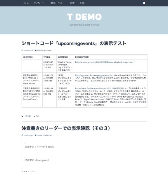 t demo – WordPress.com のデモ用-1