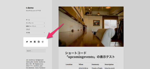 t demo | WordPress.com のデモ用-5