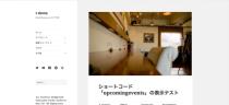 Twenty Fifteen のカスタマイズ — WordPress-2