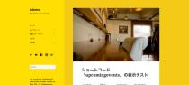 Twenty Fifteen のカスタマイズ — WordPress-5