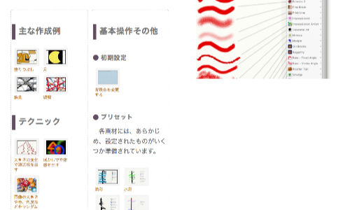 ArtRage_の使い方(PC版)___comemo_post