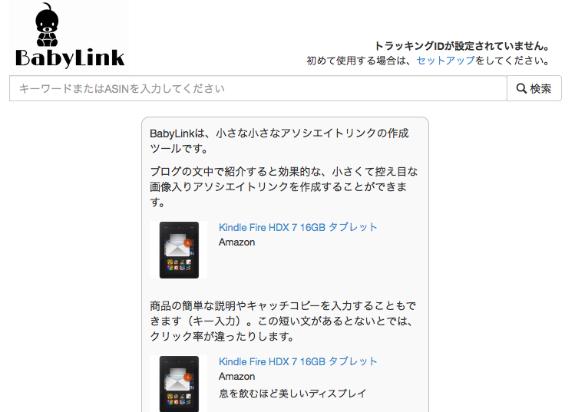 BabyLink : ちっちゃなAmazonアソシエイトリンクの作成ツール