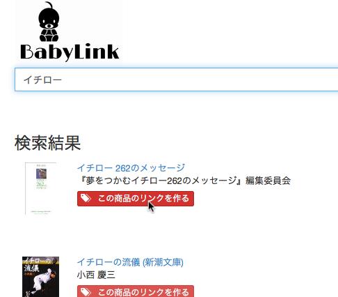 BabyLink : ちっちゃなAmazonアソシエイトリンクの作成ツール 2015-02-20 15-09-08