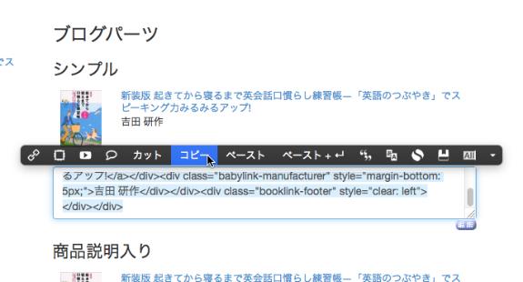 BabyLink : ちっちゃなAmazonアソシエイトリンクの作成ツール 2015-02-20 15-11-23