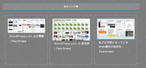 comemo | WordPress.com のまとめサイト(私家版) 2015-02-12 11-53-41