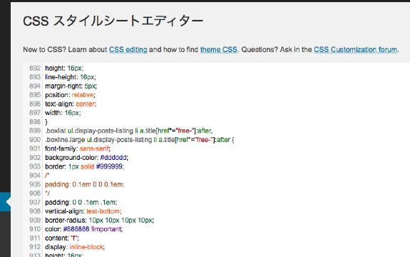 CSS_‹_comemo_—_WordPress