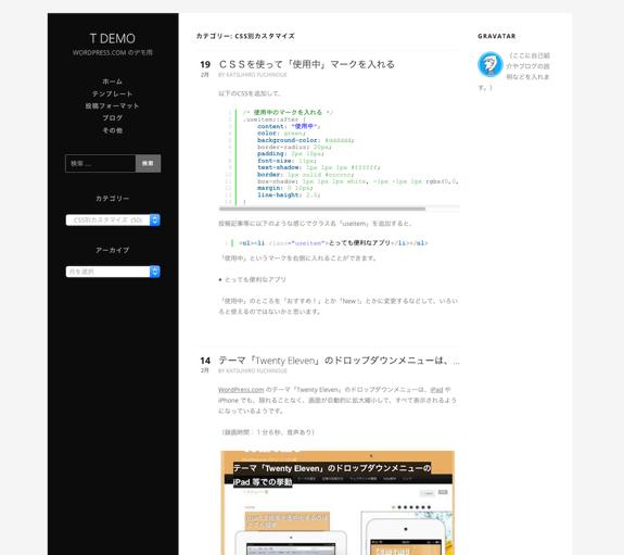 CSS別カスタマイズ t demo.jpg