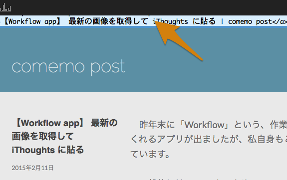 【Workflow_app】_最新の画像を取得して_iThoughts_に貼る___comemo_post