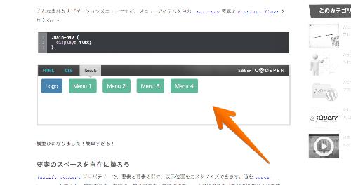 これからのCSSレイアウトはFlexboxで決まり! | Webクリエイターボックス 2015-02-24 10-34-24