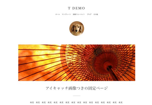 アイキャッチ画像つきの固定ページ | t demo-1