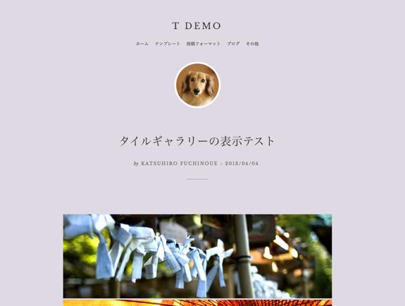 タイルギャラリーの表示テスト | t demo