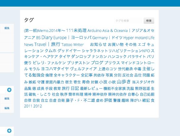 タグをブラウズ — WordPress.com 2015-02-22 19-06-06