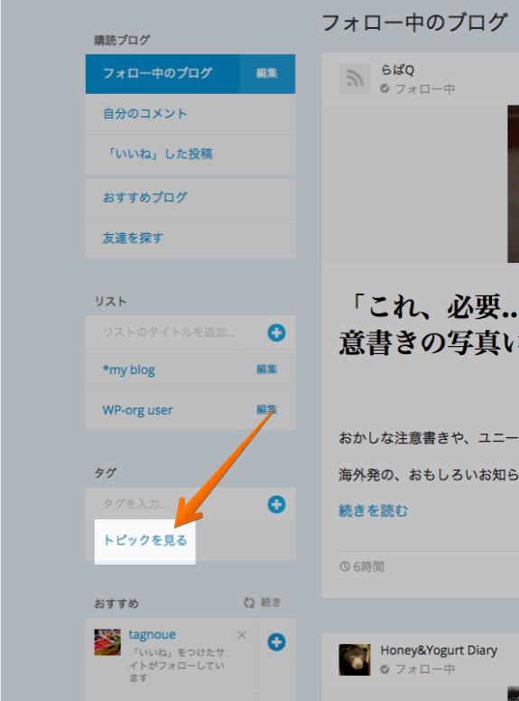 フォロー中のブログ — WordPress.com 2015-02-22 19-04-02