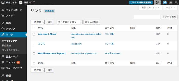 リンク ‹ _c demo — WordPress 2015-02-12 12-05-16