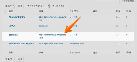 リンク ‹ _c demo — WordPress 2015-02-12 12-12-31
