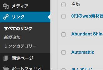 リンク ‹ comemo — WordPress 2015-02-12 12-02-15