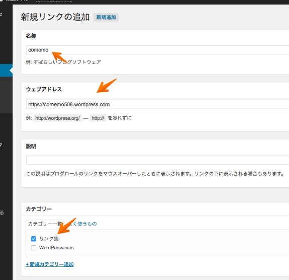 新規リンクの追加 ‹ _c demo — WordPress 2015-02-12 12-08-39