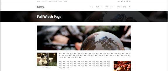 テンプレート「Full Width Page」