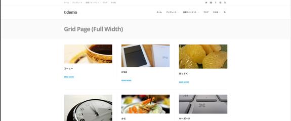 テンプレート「Grid Page (Full Width)」
